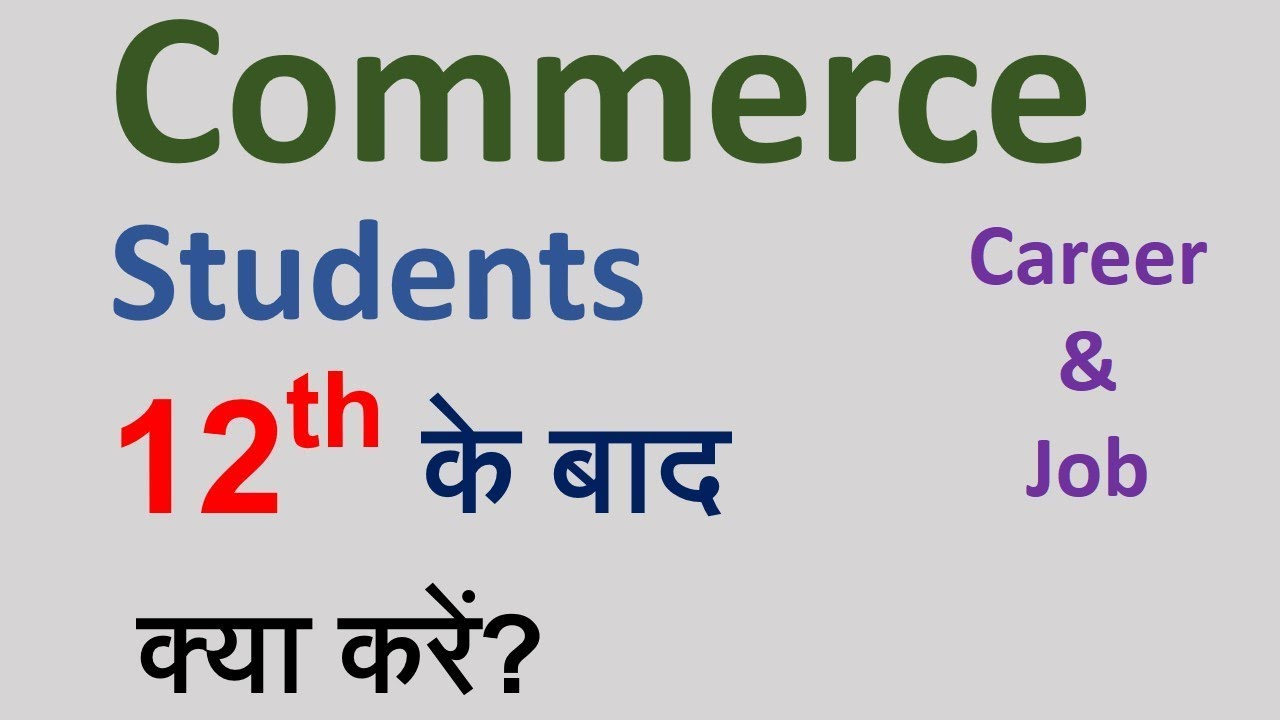 career-options-commerce-student